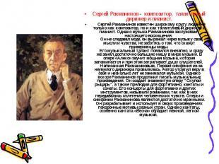 Сергей Рахманинов - композитор, талантливый дирижер и пианист. Сергей Рахман