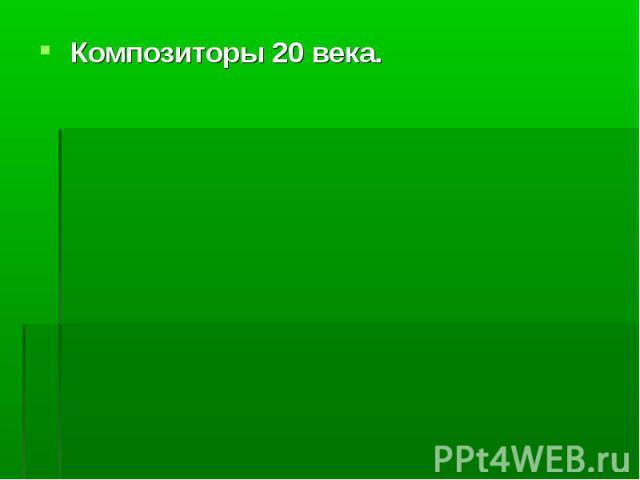 Композиторы 20 века.