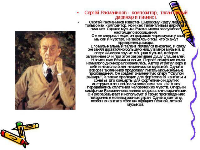 Сергей Рахманинов - композитор, талантливый дирижер и пианист. Сергей Рахманинов известен широкому кругу людей не только как композитор, но и как талантливый дирижер и пианист. Однако музыка Рахманинова заслуживает настоящего восхищения. Он …