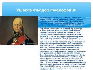Ушаков Феодор Феодорович Ушаков Феодор Феодорович, 1743 - 1817 - известный моряк