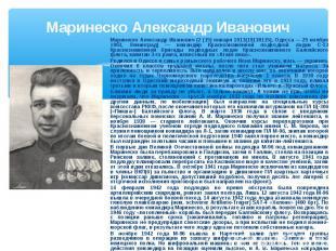 Маринеско Александр Иванович Маринеско Александр Иванович (2 (15) января 1913(19