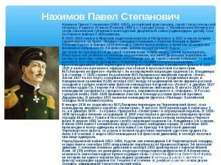 Нахимов Павел Степанович Нахимов Павел Степанович (1802–1855), российский флотов