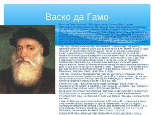 Васко да Гамо Васко да Гама родился в 1469 году в городе Синише (Португалия). От