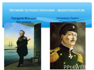 Великие путешественники - мореплаватели Лазарев Михаил Петрович Нахимов Павел Ст