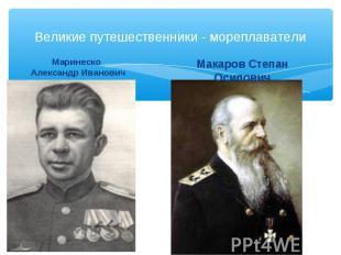 Великие путешественники - мореплаватели Маринеско Александр Иванович Макаров Сте