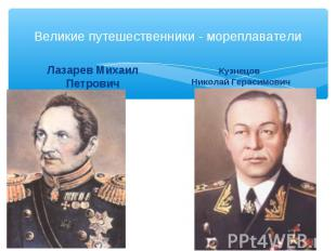 Великие путешественники - мореплаватели Лазарев Михаил Петрович Кузнецов Николай