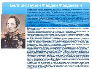 Беллинсгаузен Фаддей Фаддеевич Беллинсгаузен Фаддей Фаддеевич (1778–1852), росси