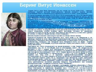 Беринг Витус Ионассен Беринг Витус (или Иван Иванович, как его звали на Руси) (1