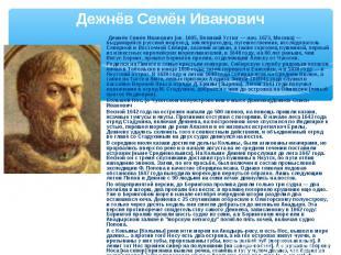 Дежнёв Семён Иванович  Дежнёв Семён Иванович (ок. 1605, Великий Устюг — нач. 16