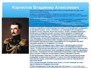 Корнилов Владимир Алексеевич Корнилов Владимир Алексеевич (1806–1854), российски