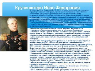 Крузенштерн Иван Федорович Крузенштерн Иван Федорович (1770– 1846) – русский мор