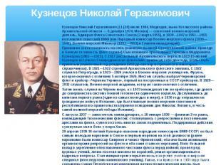 Кузнецов Николай Герасимович Кузнецов Николай Герасимович (11 (24) июля 1904, Ме