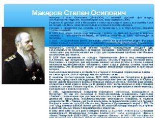 Макаров Степан Осипович Макаров Степан Осипович (1848–1904) – великий русский фл
