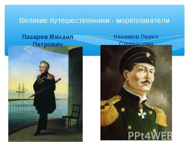 Великие путешественники - мореплаватели Лазарев Михаил Петрович Нахимов Павел Степанович