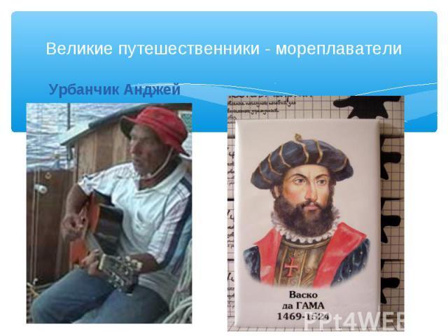 Великие путешественники - мореплаватели Урбанчик Анджей