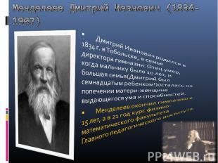 Менделеев Дмитрий Иванович (1834-1907) Дмитрий Иванович родился в 1834 г. в Тобо