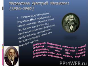 Менделеев Дмитрий Иванович (1834-1907) Главная заслуга Менделеева-открытие в 186