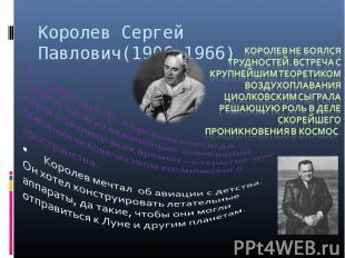 Королев Сергей Павлович(1906-1966) Королев не боялся трудностей. Встреча с крупн
