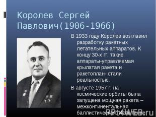 Королев Сергей Павлович(1906-1966) В 1933 году Королев возглавил разработку раке