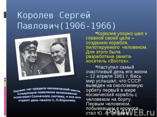 Королев Сергей Павлович(1906-1966) Королев упорно шел к главной своей цели – соз