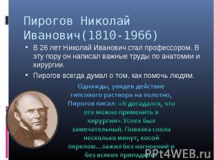 Пирогов Николай Иванович(1810-1966) В 26 лет Николай Иванович стал профессором.