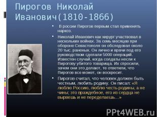 Пирогов Николай Иванович(1810-1866) В россии Пирогов первым стал применять нарко