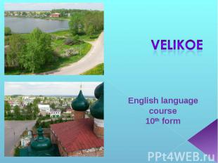 Velikoe English language course 10th form