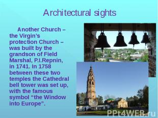Architectural sights Another Church – the Virgin's protection Church – was built