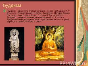 Буддизм Буддизм – древняя мировая религия – возник в Индии в VI-V вв. до н.э. Ра