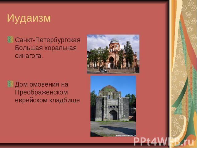 Иудаизм Санкт-Петербургская Большая хоральная синагога. Дом омовения на Преображенском еврейском кладбище