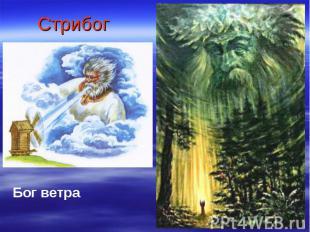 Стрибог Бог ветра