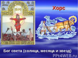 Хорс Бог света (солнца, месяца и звезд)