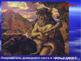 Велес Покровитель домашнего скота и лесных зверей