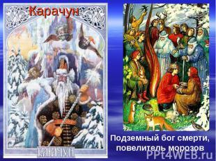 Карачун Подземный бог смерти, повелитель морозов