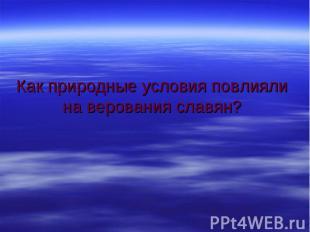 Как природные условия повлияли на верования славян?