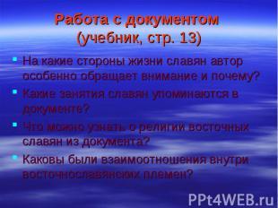 Работа с документом (учебник, стр. 13) На какие стороны жизни славян автор особе
