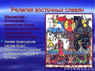 Религия восточных славян Язычество – поклонение множеству богов, покровительство