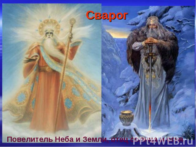 Сварог Повелитель Неба и Земли, отец солнца и огня