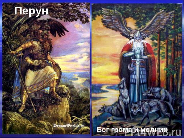Перун Бог грома и молнии