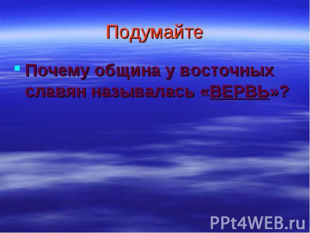 Подумайте Почему община у восточных славян называлась «ВЕРВЬ»?