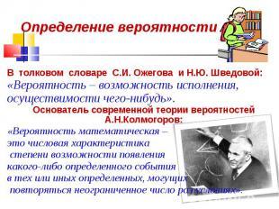 Определение вероятности В толковом словаре С.И. Ожегова и Н.Ю. Шведовой: «Вероят