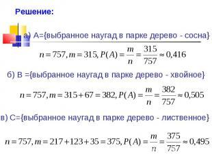 Решение: а) A={выбранное наугад в парке дере о - сосна} б) В ={выбранное наугад