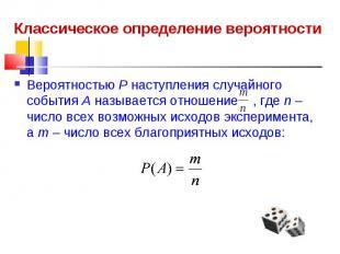 Классическое определение вероятности Вероятностью Р наступления случайного событ