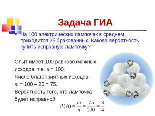 Задача ГИА На 100 электрических лампочек в среднем приходится 25 бракованных. Ка