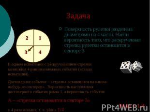 Задача Поверхность рулетки разделена диаметрами на 4 части. Найти вероятность то