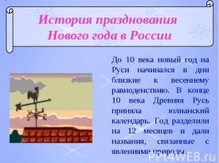 История празднования Нового года в России До 10 века новый год на Руси начинался