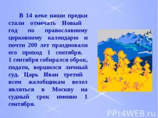 В 14 веке наши предки стали отмечать Новый год по православному церковному кален