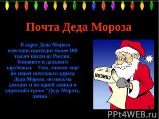 Почта Деда Мороза В адрес Деда Мороза ежегодно приходит более 100 тысяч писем из