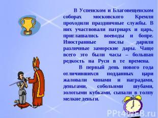 В Успенском и Благовещенском соборах московского Кремля проходили праздничные сл