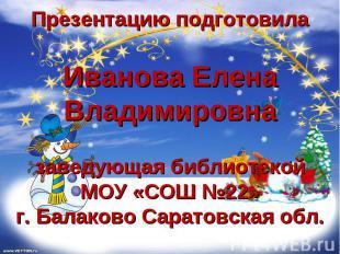Презентацию подготовила Иванова Елена Владимировна заведующая библиотекой МОУ «С